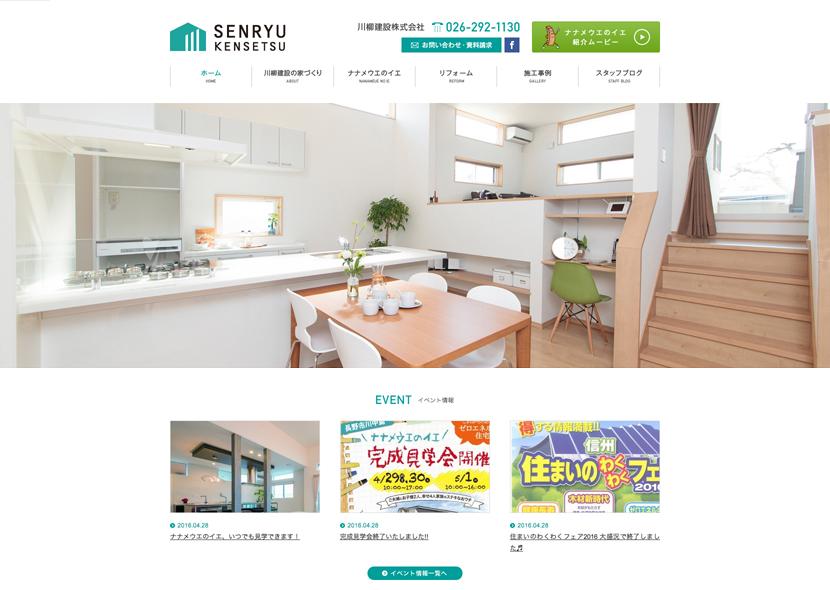 senryukensetsu.comスクリーン