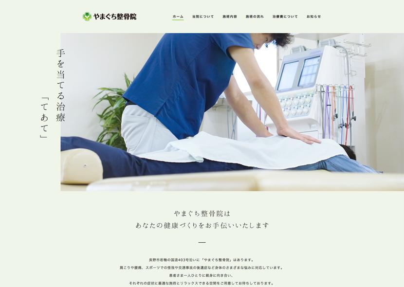 yamaguchi-bonesetter.comスクリーン